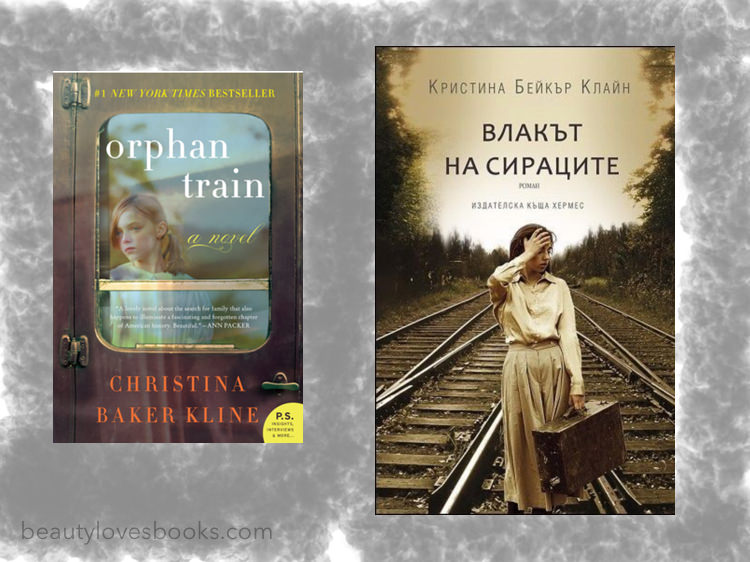 Orphan train by Christina Baker Kline - Bulgarian cover