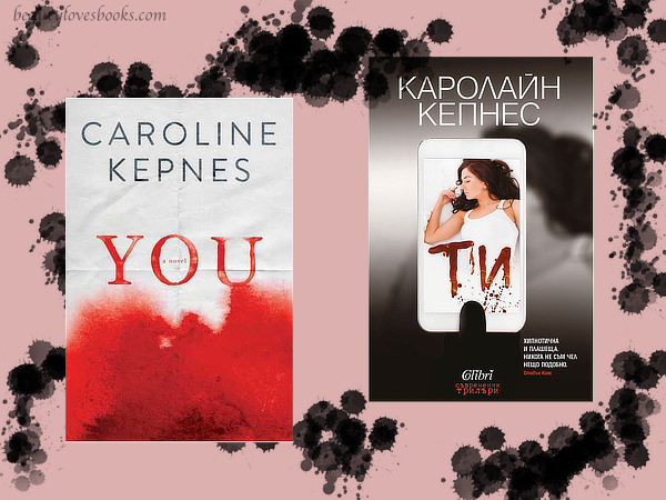 You byYou by Caroline Kepnes